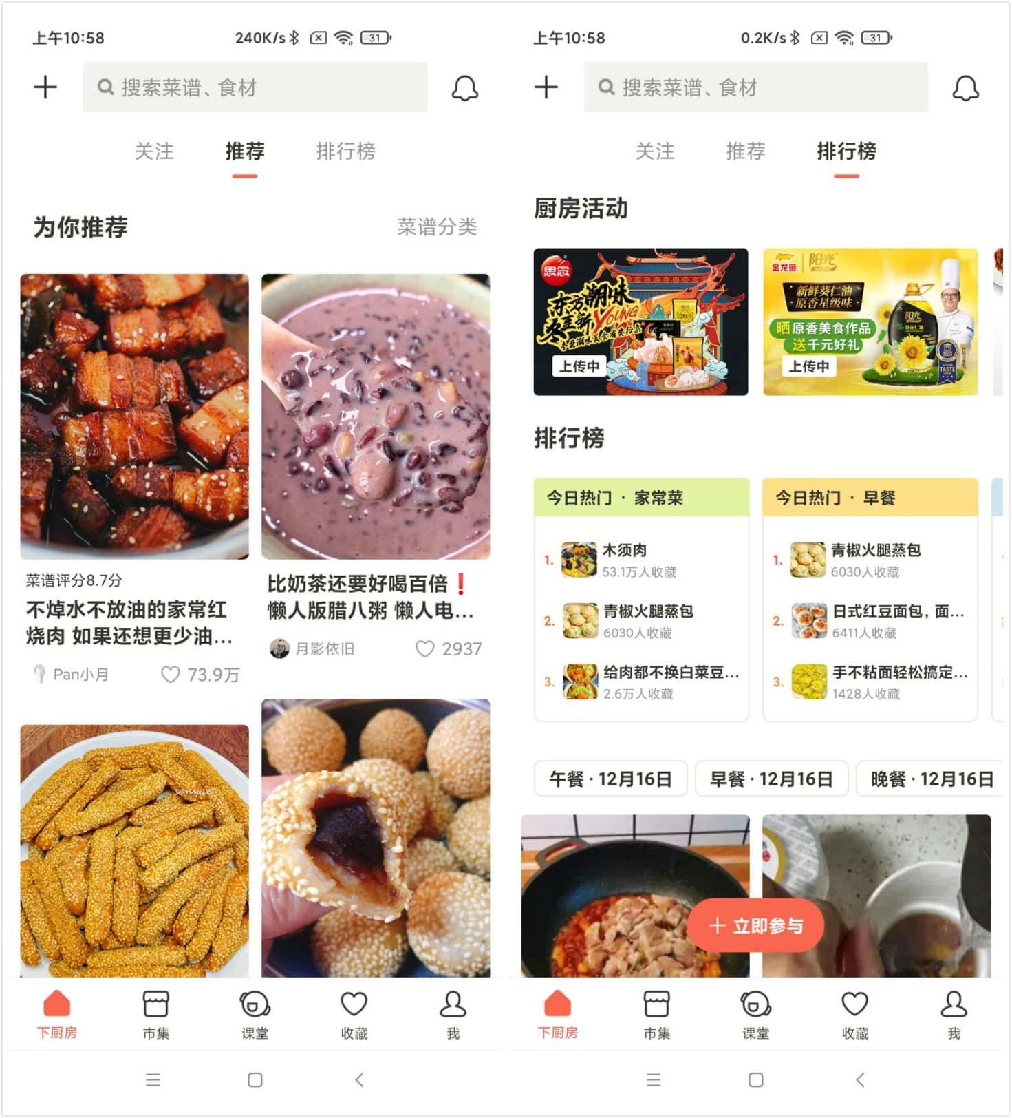 Android 下厨房 v7.8.2 for Google Play