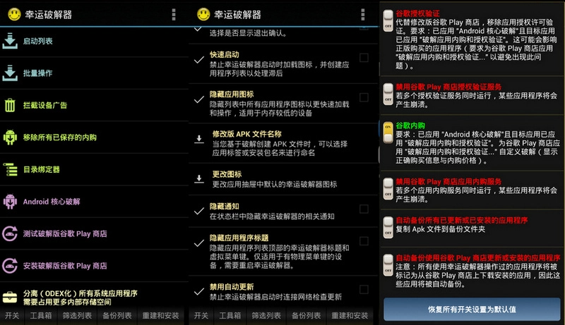 Android 幸运破解器 Lucky Patcher 9.5.0