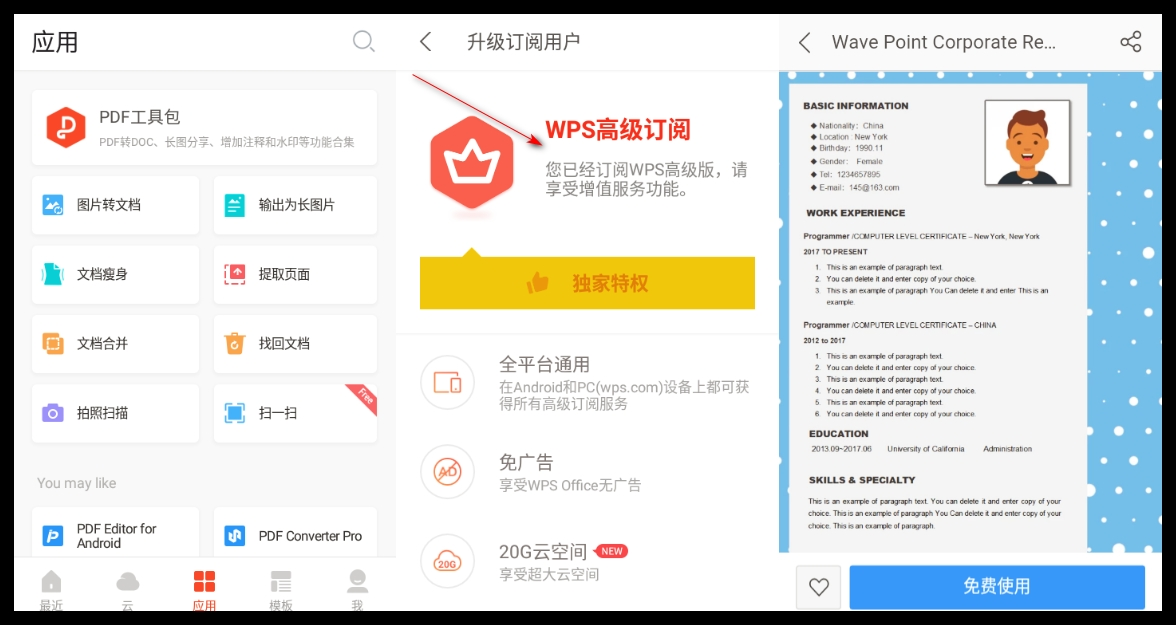 1620207062 982b52487302f61 - WPS Office 13.8.0 for Android 解锁高级版